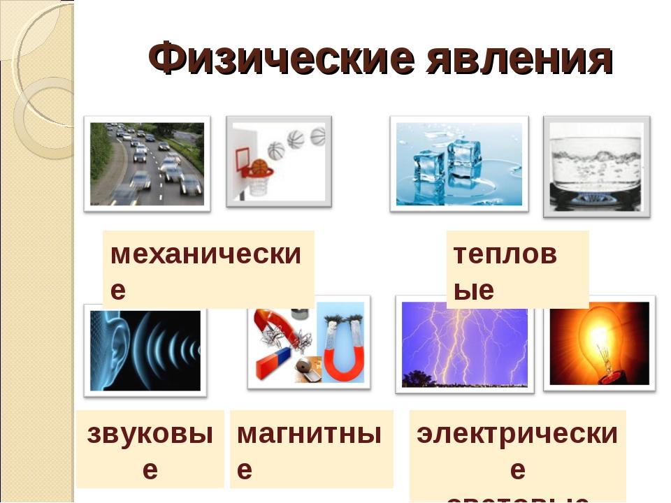 Физические явления механические тепловые звуковые электрические световые магн...