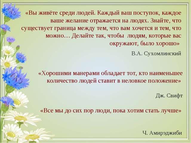 «Вы живёте среди людей. Каждый ваш поступок, каждое ваше желание отражается н...