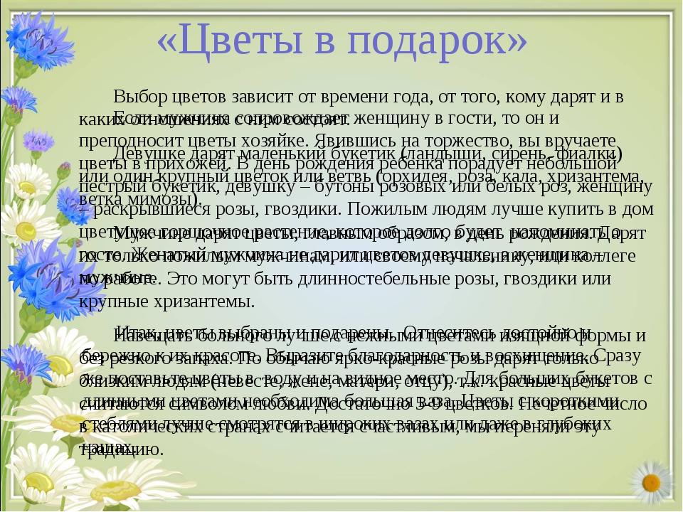 «Цветы в подарок» Выбор цветов зависит от времени года, от того, кому дарят и...