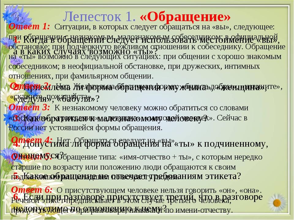 6. Если при разговоре присутствует третий, что в разговоре недопустимо по отн...