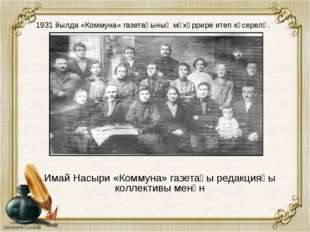 Имай Насыри «Коммуна» газетаһы редакцияһы коллективы менән 1931 йылда «Коммун