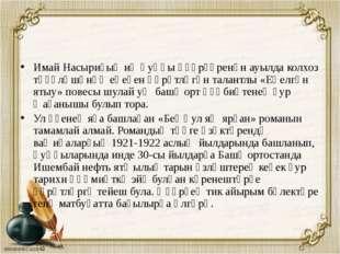 Имай Насыриҙың иң һуңғы әҫәрҙәренән ауылда колхоз төҙөлөшөнөң еңеүен һүрәтлә