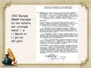 1937 йылда Имай Насыри шәхес культы ваҡытында нахаҡҡа ғәйепләнә, һөргөнгә ебә