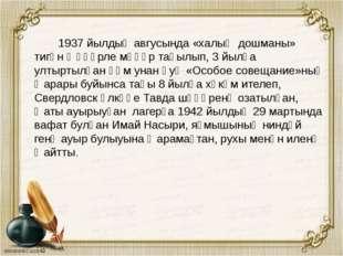 1937 йылдың авгусында «халыҡ дошманы» тигән ҡәһәрле мөһөр тағылып, 3 йылға у