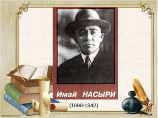 (1898-1942)