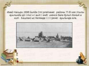 Имай Насыри 1898 йылда Стәрлетамаҡ районы Түбәнге Усылы ауылында крәҫтиән ғаи