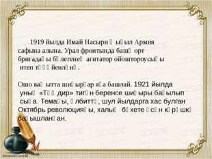 1919 йылда Имай Насыри Ҡыҙыл Армия сафына алына. Урал фронтында башҡорт бриг