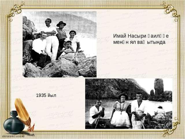Имай Насыри ғаиләһе менән ял ваҡытында 1935 йыл