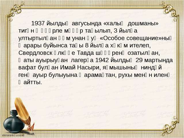 1937 йылдың авгусында «халыҡ дошманы» тигән ҡәһәрле мөһөр тағылып, 3 йылға у...