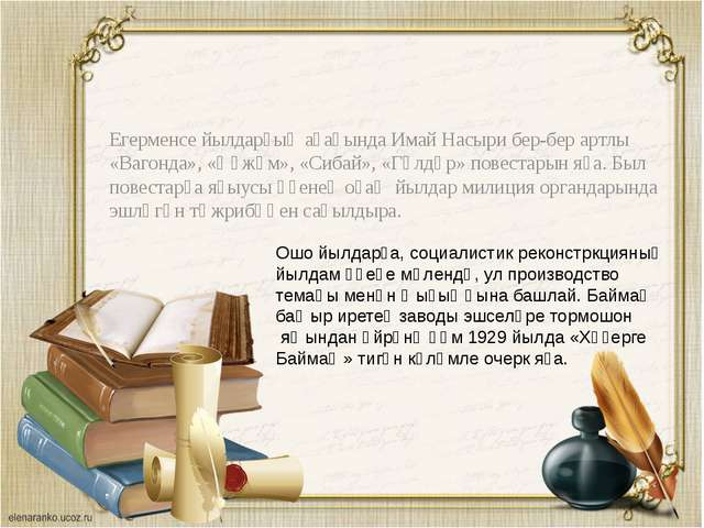 Егерменсе йылдарҙың аҙағында Имай Насыри бер-бер артлы «Вагонда», «Һөжүм», «...
