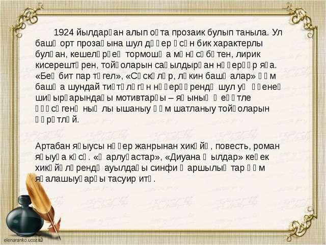 1924 йылдарҙан алып оҫта прозаик булып таныла. Ул башҡорт прозаһына шул дәүе...