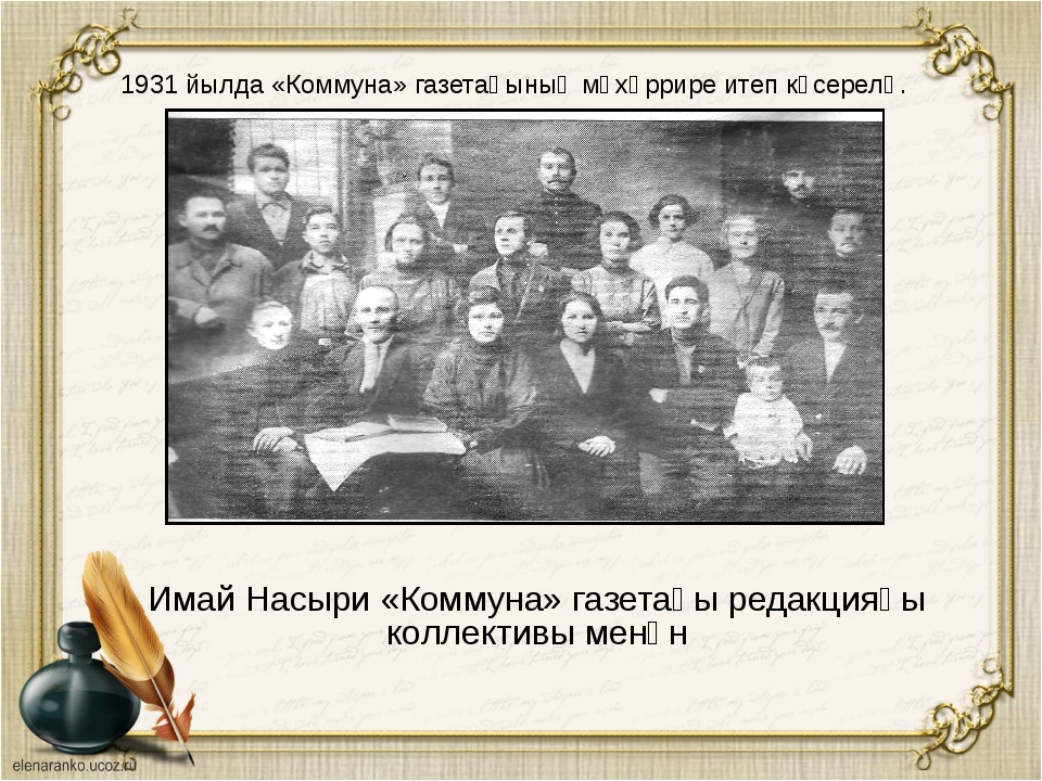Имай Насыри «Коммуна» газетаһы редакцияһы коллективы менән 1931 йылда «Коммун...