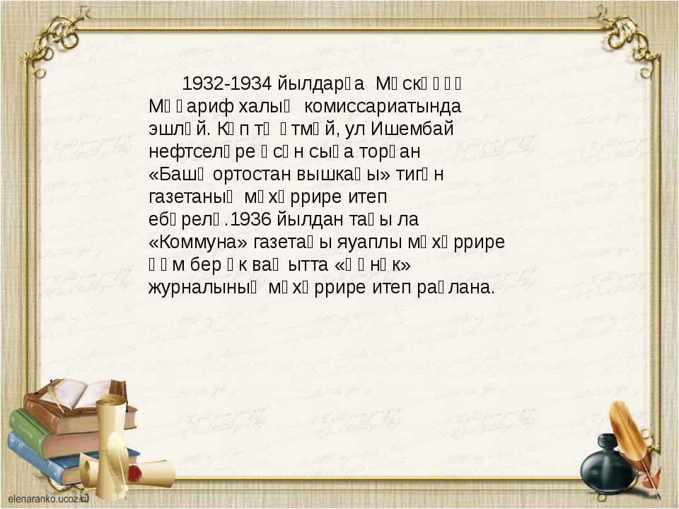 1932-1934 йылдарҙа Мәскәүҙә Мәғариф халыҡ комиссариатында эшләй. Күп тә үтмә...