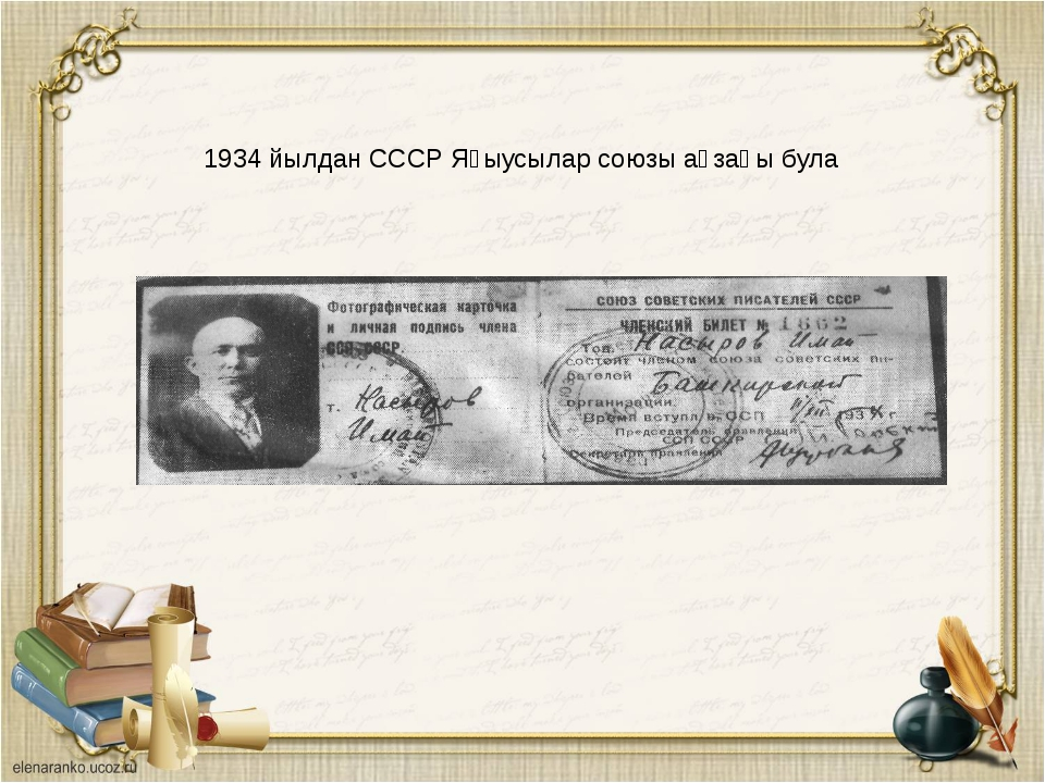 1934 йылдан СССР Яҙыусылар союзы ағзаһы була