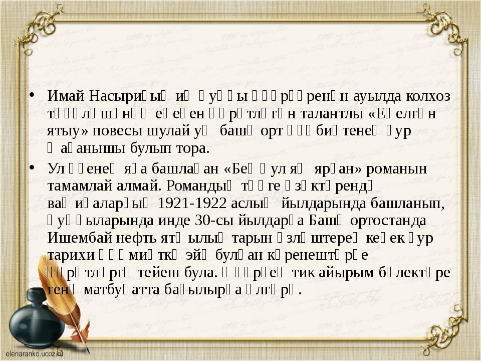 Имай Насыриҙың иң һуңғы әҫәрҙәренән ауылда колхоз төҙөлөшөнөң еңеүен һүрәтлә...