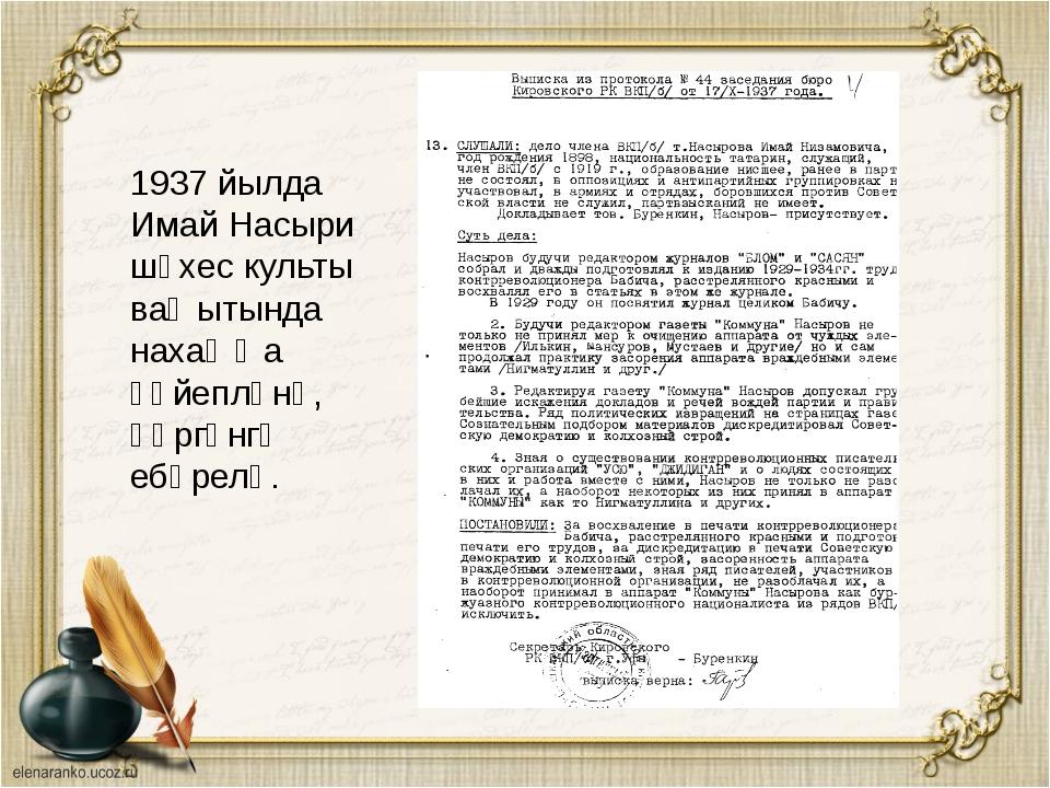 1937 йылда Имай Насыри шәхес культы ваҡытында нахаҡҡа ғәйепләнә, һөргөнгә ебә...