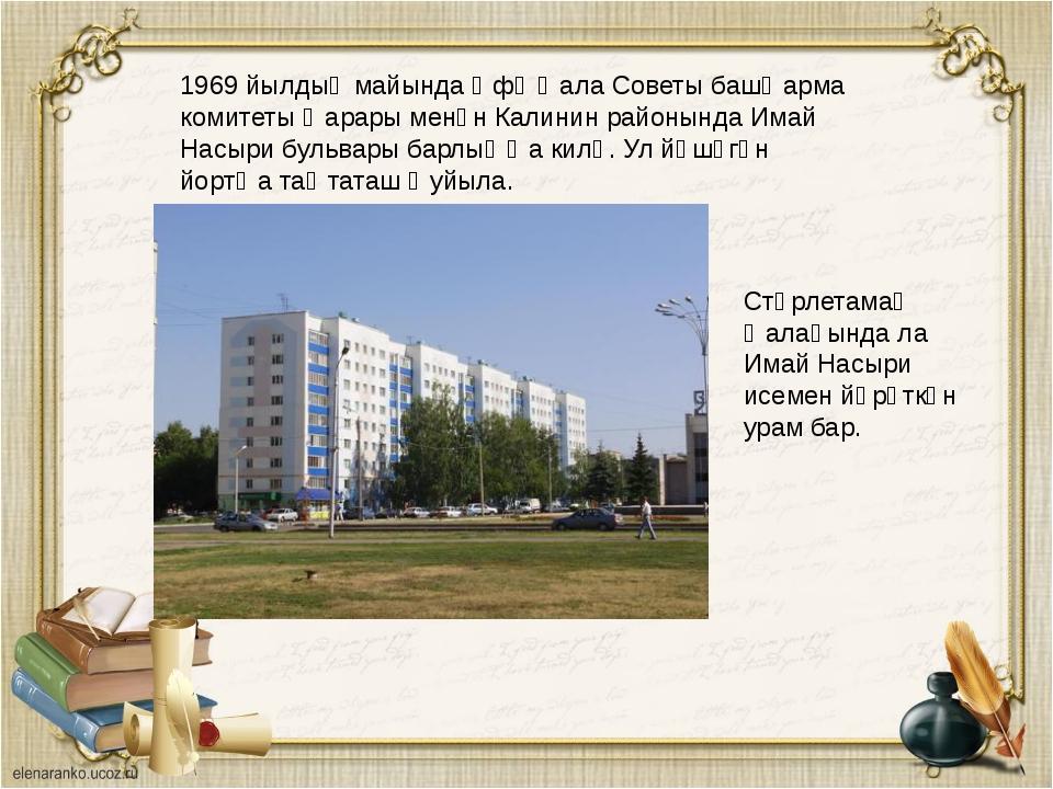 1969 йылдың майында Өфө ҡала Советы башҡарма комитеты ҡарары менән Калинин ра...