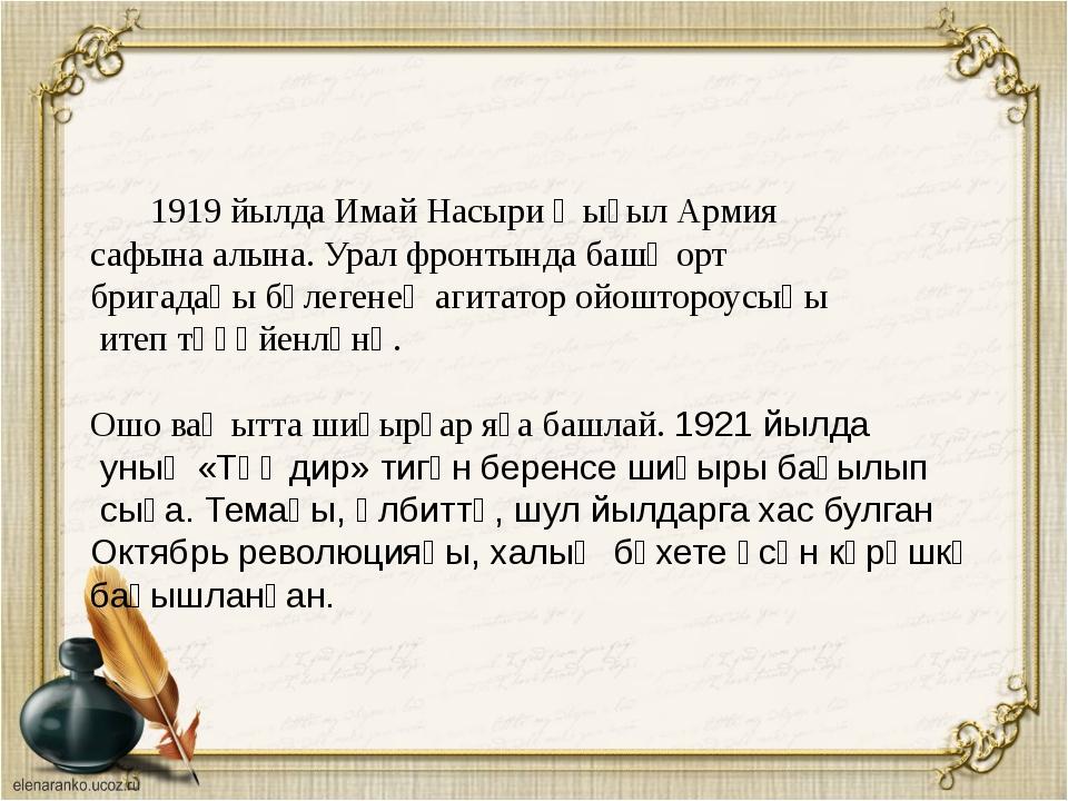 1919 йылда Имай Насыри Ҡыҙыл Армия сафына алына. Урал фронтында башҡорт бриг...