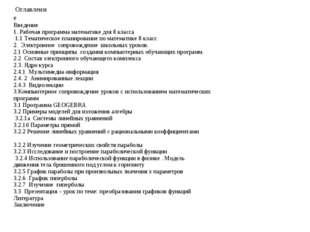 Оглавление Введение 1. Рабочая программа математике для 8 класса 1.1 Тематиче
