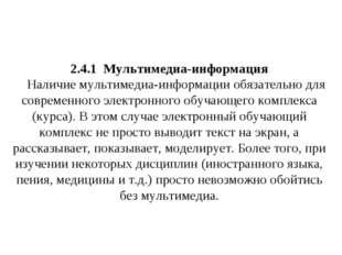 2.4.1 Мультимедиа-информация Наличие мультимедиа-информации обязательно д