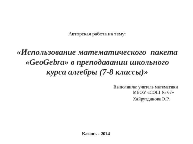 Авторская работана тему: «Использование математического пакета «GeoGebra» в...