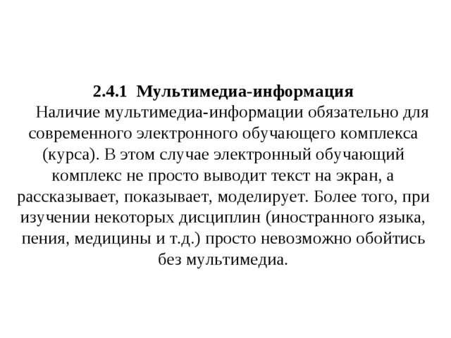 2.4.1 Мультимедиа-информация Наличие мультимедиа-информации обязательно д...