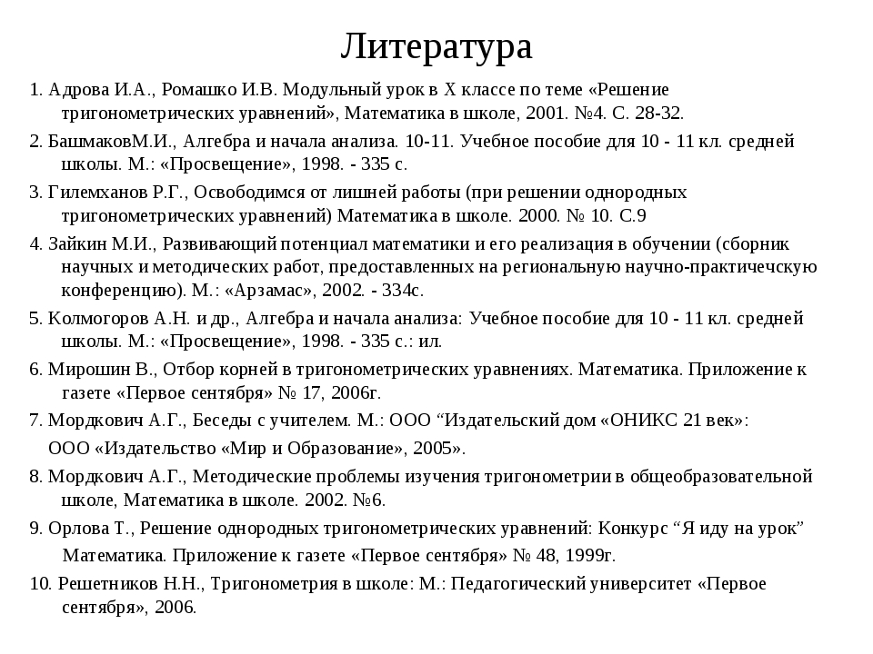 Литература 1. Адрова И.А., Ромашко И.В. Модульный урок в X классе по теме «Ре...