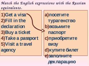 Match the English expressions with the Russian equivalents. a)посетите тураге