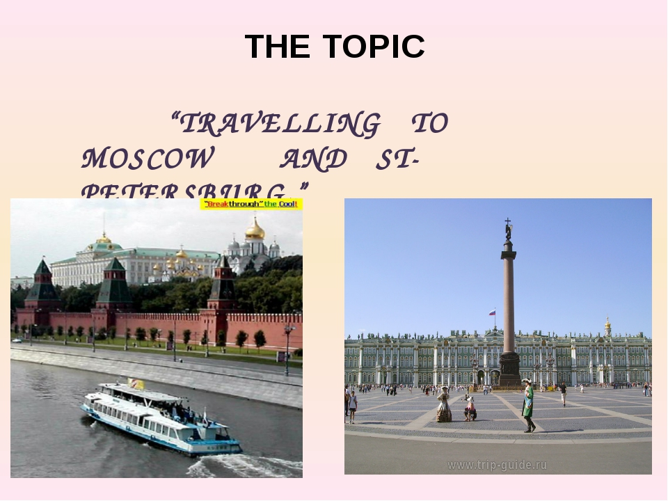 "THE TOPIC ""TRAVELLING TO MOSCOW AND ST-PETERSBURG."""