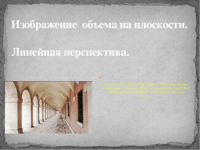 Урок изо в 6 классе подготовила Постоева Жанна Васильевна, учитель МБОУ Качал...