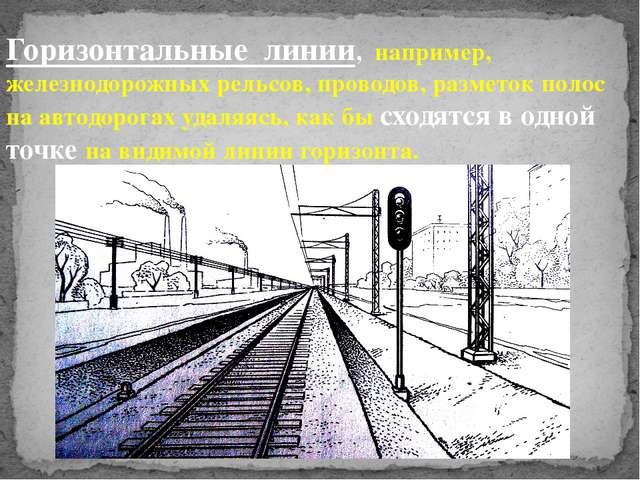 Горизонтальные линии, например, железнодорожных рельсов, проводов, разметок п...