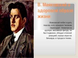 В. Маяковский о здоровом образе жизни Маяковский любил ходить пешком, и его н