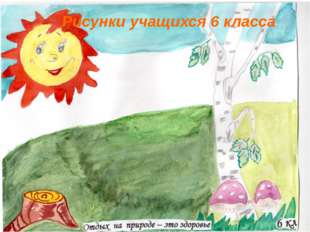 Рисунки учащихся 6 класса