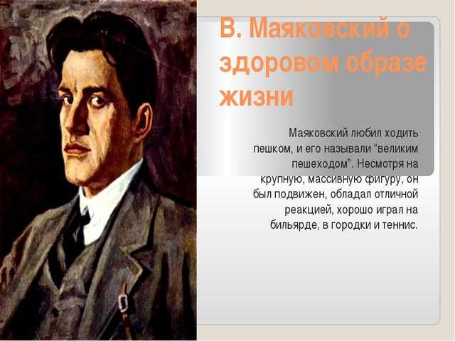 В. Маяковский о здоровом образе жизни Маяковский любил ходить пешком, и его н...