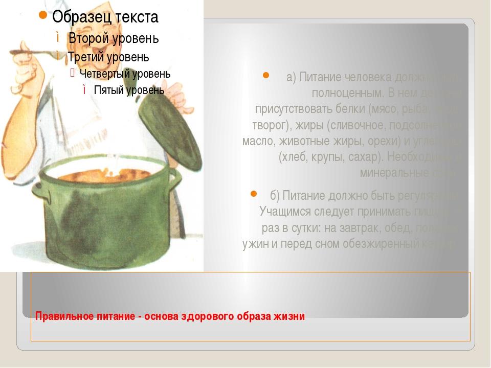 Правильное питание - основа здорового образа жизни а) Питание человека должн...