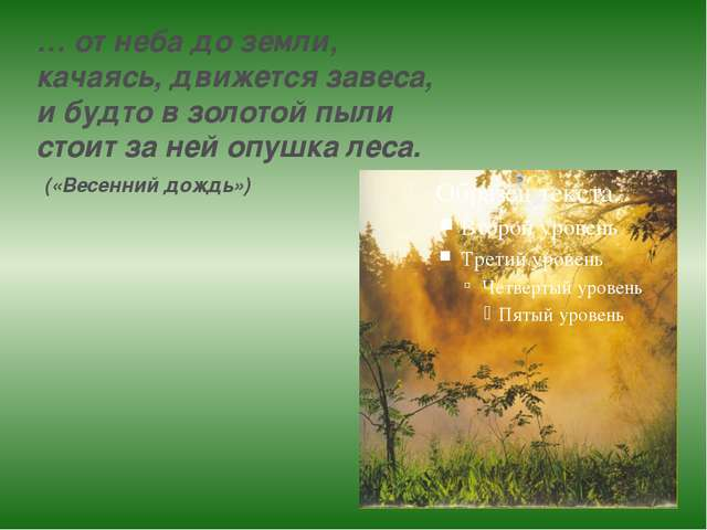 … от неба до земли, качаясь, движется завеса, и будто в золотой пыли стоит за...