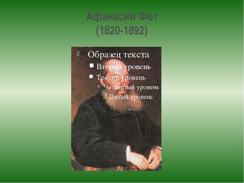 Афанасий Фет (1820-1892)