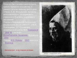 Отец его был таганрогским купцом, греком турецкого подданства. С раннего детс