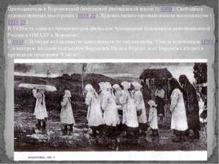 Преподаватель в Воронежской бесплатной рисовальной школе (с1909), Свободных