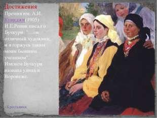 "Достижения Премия им. А.И.Куинджи(1905) И.Е.Репин писал о Бучкури: ""…он отли"