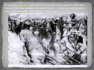 На картине «Вывод»(написанной по одноименному рассказу Максима Горького) пок