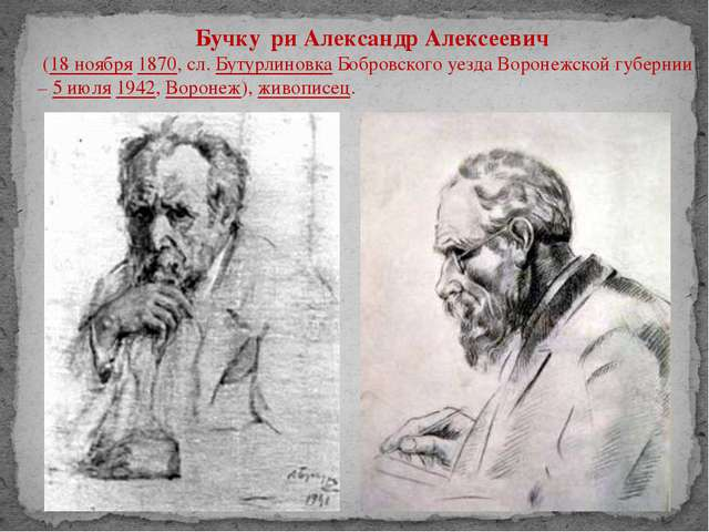 Бучку́ри Александр Алексеевич (18ноября1870, сл.БутурлиновкаБобровского...