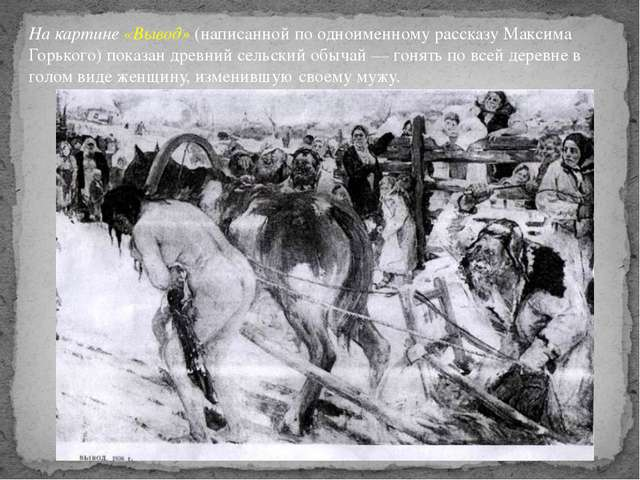 На картине «Вывод»(написанной по одноименному рассказу Максима Горького) пок...