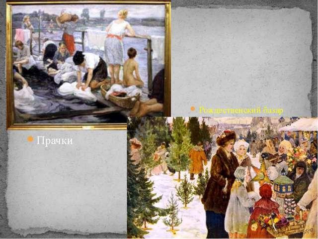 Прачки Рождественский базар