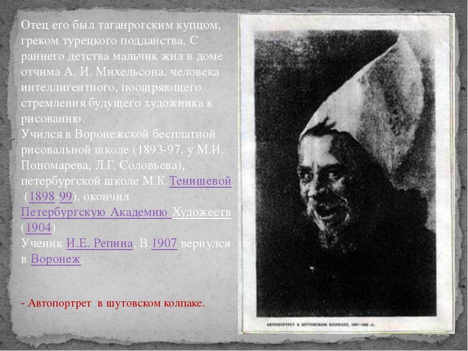 Отец его был таганрогским купцом, греком турецкого подданства. С раннего детс...