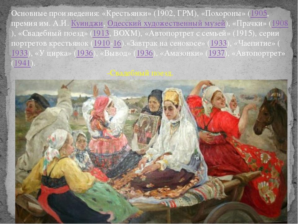 Основные произведения: «Крестьянки» (1902, ГРМ), «Похороны» (1905, премия им....