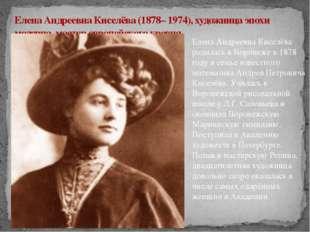 Елена Андреевна Киселёва (1878– 1974), художница эпохи модерна, мастер европе