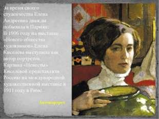 За время своего студенчества Елена Андреевна дважды побывала в Париже. В 1906