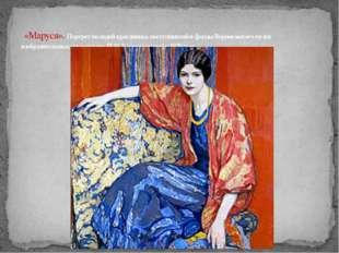 «Маруся». Портрет молодой красавицы, поступивший в фонды Воронежского музея