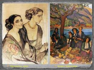 Прекрасные дамы Базар в Черногории